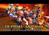 WWE 2k Battlegrounds - ПЕРВЫЕ БОИ и СОЗДАНИЕ ПЕРСОНАЖА