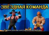 ГРОБОВЩИК и ХАЛК ХОГАН БЬЮТСЯ ВМЕСТЕ в WWE 2k Battlegrounds