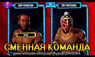 РЭЙ МИСТЕРИО и КОФИ КИНГСТОН разносят в ТАГ ТИМ WWE 2k Battlegrounds