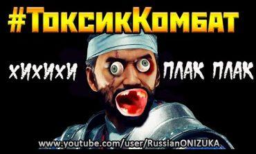 #ТоксикКомбат – ИНОГДА ЛУЧШЕ ЗАТКНУТЬСЯ в Mortal Kombat 11