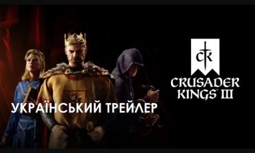 Crusader Kings 3 – трейлер українською