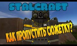 STALCRAFT #1 - КАК ПРОПУСТИТЬ СЮЖЕТ В НАЧАЛЕ? | НАЧАЛО!