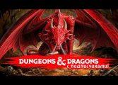 DUNGEONS & DRAGONS: Играем в настольно-ролевую игру с подписчиками!