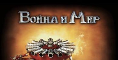 Война и Мир (Вконтакте) геймплей. Новая военно-экономическая стратегия