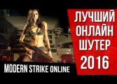 MODERN STRIKE Online - Русский онлайн шутер на Android /iOS РВЕТ КОНКУРЕНТОВ!