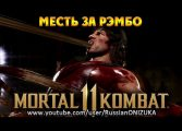 MK11 Ultimate - КОТАЛЬ МСТИТ ЗА РЭМБО ОНЛАЙН