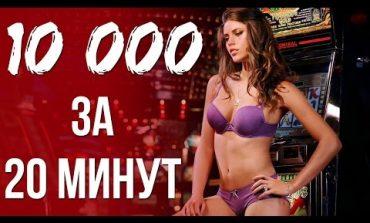 """10 000 РУБЛЕЙ за 20 МИНУТ? Вся правда об игровых автоматах. Слоты в онлайн казино """"Франк"""""""
