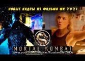 ПОКАЗАЛИ НОВЫЕ ОТРЫВКИ из ФИЛЬМА Mortal Kombat 2021 с УЧАСТИЕМ СКОРПИОНА, САБ-ЗИРО и СОНИ