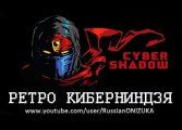 Cyber Shadow - ПЕРВЫЙ ВЗГЛЯД и ПЕРВЫЕ БОССЫ
