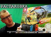 Nintendo Switch Ring Fit Adventure Set Unboxing - РАСПАКОВКА НАБОРЯ ДЛЯ ФИНЕСА