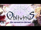 Oblivious геймплей. Новая аниме MMORPG игра