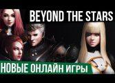 НОВЫЕ ОНЛАЙН ИГРЫ: Beyond the Stars. Hearthstone + Космические Рейнджеры онлайн.