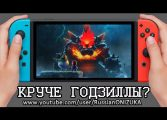 Bowzer's Fury для Nintendo Switch - ПОЧТИ КИНГ-КОНГ против ГОДЗИЛЛЫ