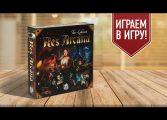 RES ARCANA: настольная игра про могущественных магов!   Играем