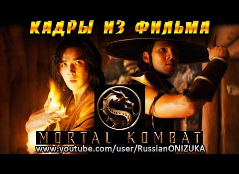 Mortal Kombat 2021 - НОВЫЕ КАДРЫ из ФИЛЬМА и МНЕНИЕ ОНИДЗУКИ (как и просили)