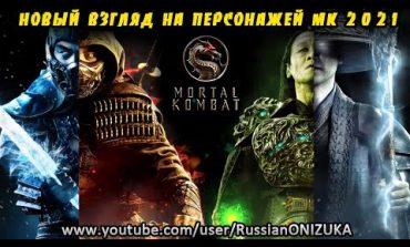ПЕРСОНАЖИ ФИЛЬМА Mortal Kombat 2021 и ТРЕЙЛЕР УЖЕ СЕГОДНЯ