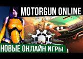 НОВЫЕ ОНЛАЙН ИГРЫ: MOTORGUN - Питерский безбашенный апокалипсис!