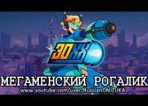 30XX - ПЕРВЫЙ ВЗГЛЯД на РАННИЙ ДОСТУП