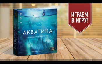 АКВАТИКА: Играем в настольную игру про подводную цивилизацию!