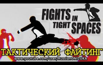 СИМУЛЯТОР ДЖОНА УИКА - Fight In Tight Spaces