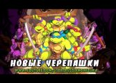 НОВЫЕ ЧЕРЕПАШКИ НЕПРИЯТНО УДИВИЛИ - Teenage Mutant Ninja Turtles: Shredder's Revenge