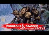 D&D с подписчиками | Стрим 2 | Играем в настольно-ролевую игру!
