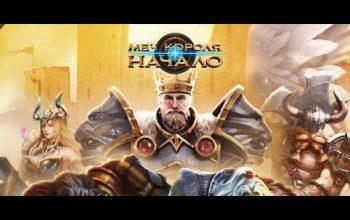 Меч короля: Начало геймплей. Ролевые стратегии