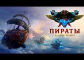 Видео обзор Пираты: Штурм небес