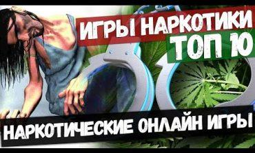 ТОП-10 ОНЛАЙН ИГР НАРКОТИКОВ. А ТЫ на игровой ИГЛЕ?