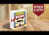 ВАСАБИ: Играем в настольную игру про суши и роллы!