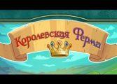 """""""Королевская ферма"""" геймплей. Новая ферма в Вконтакте"""